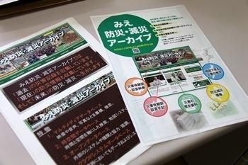 写真:みえ防災・減災アーカイブ