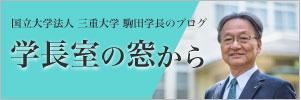 国立大学法人三重大学 駒田学長のブログ 学長室の窓から