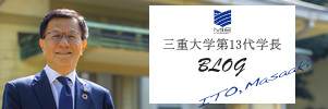 国立大学法人三重大学 伊藤学長のブログ