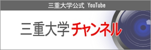 三重大学公式YouTube 三重大チャンネル