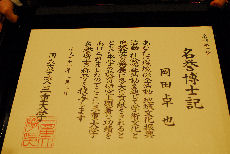 090204gakuikiS.JPG
