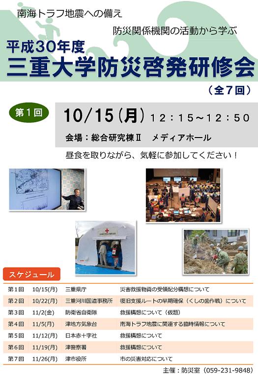 平成30年度三重大学防災啓発研修会
