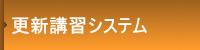 更新講習システム