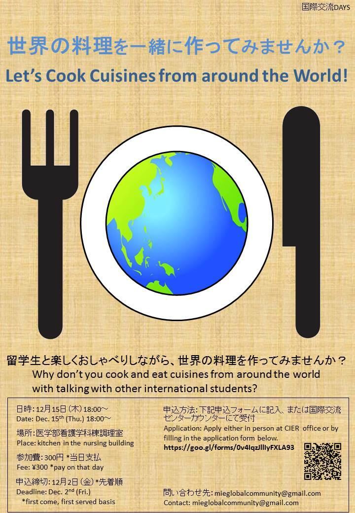 三重大学 | 国際交流DAYS~世界の料理を一緒に作ってみませんか?~参加者募集! 三重大学 |