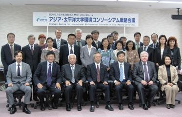 アジア太平洋大学コンソーシアム