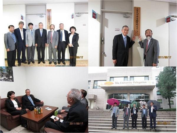 三重大学韓国教育研究センター(世宗大学)