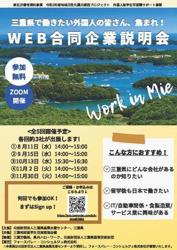 Work in Mie WEB 合同企業説明会