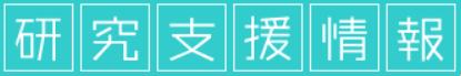 研究支援ロゴ