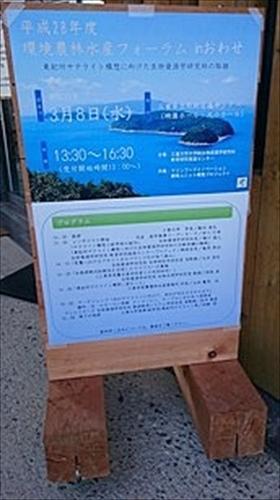 20170308_環境農林水産フォーラムinおわせ (1)_R