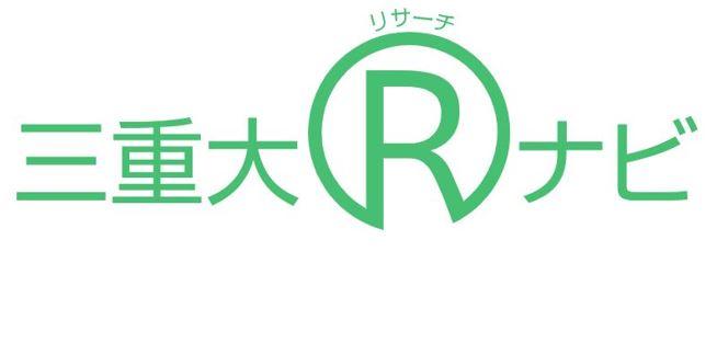 三重大Rナビ画像