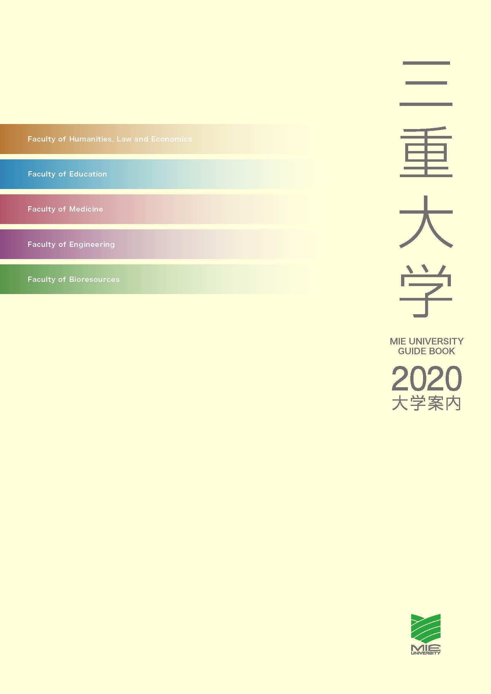 大学案内2020