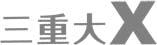 三重大X(えっくす)