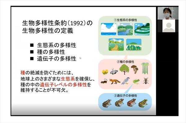生物学(多様性の生物学)
