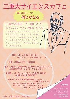 20150304_science