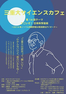 20160607_14th.sciencecafe
